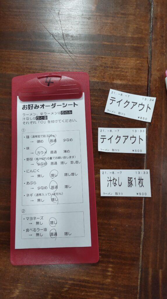 ラーメン豚39 オーダーシート 食券