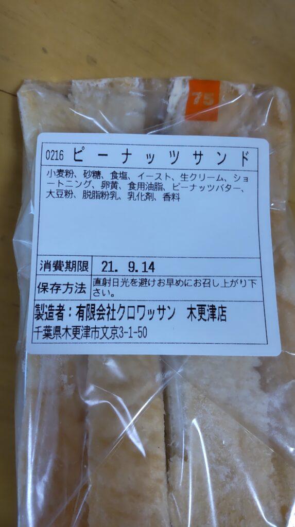 クロワッサン木更津店 ピーナッツサンド